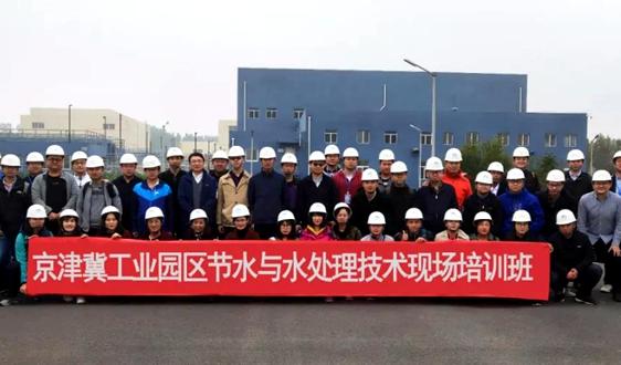京津冀工業園區節水與水處理技術現場培訓班圓滿落幕