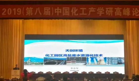 群星璀璨、大咖雲集——天創環境帶您走進第八屆中國化工產學研論壇峰會