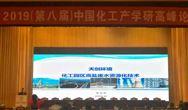 群星璀璨、大咖云集——天创环境带您走进第八届中国化工产学研论坛峰会