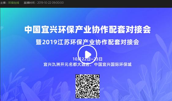 直播預約丨2019中國宜興betway必威體育app官網產業協作配套對接會明天見