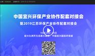 直播预约丨2019中国宜兴环保产业协作配套对接会明天见
