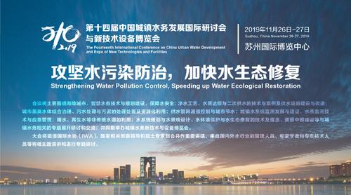 第十四届中国城镇水务发展国际研讨会与新技术雷竞技官网app博览会