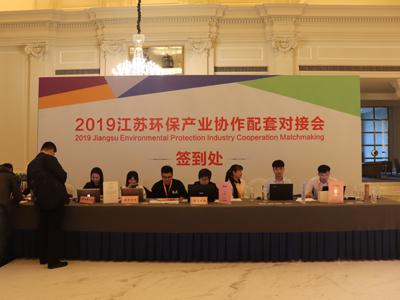 中国宜兴环保产业协作配套对接会成功召开 现场惊喜连连