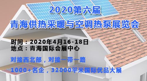 2020第六届青海供热采暖与空调热泵展览会