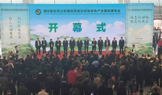 第8届生态山东建设高层论坛暨绿色产业国际博览会在青岛开幕