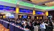 第二届中国国际流体机械产业高峰论坛顺利召开