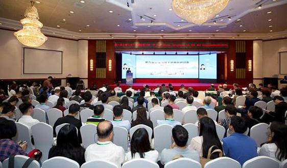 第六届土壤与地下水国际研讨会(SG2019)在深圳召开