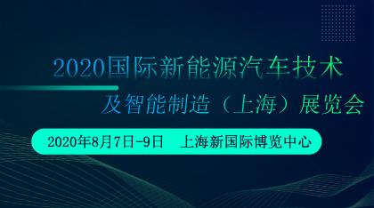 2020国际新能源汽车工业及智能制造(上海)展览会