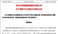 2.17億!東湖高新控股子公司簽訂采購合同
