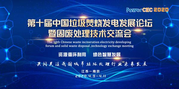 2020年第十届中国垃圾焚烧发电发展论坛暨固废处理技术交流会