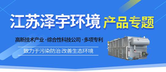 走进企业之——江苏泽宇环境工程有限公司