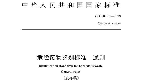 关于发布《危险废物鉴别标准 通则》(GB 5085.7-2019)的公告