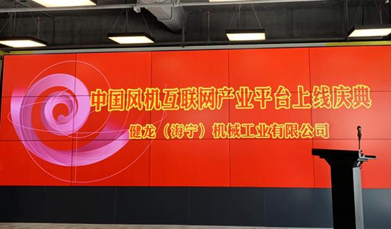 中国风机互联网产业平台上线