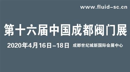 第十六届中国成都阀门+管道+流体工业展览会
