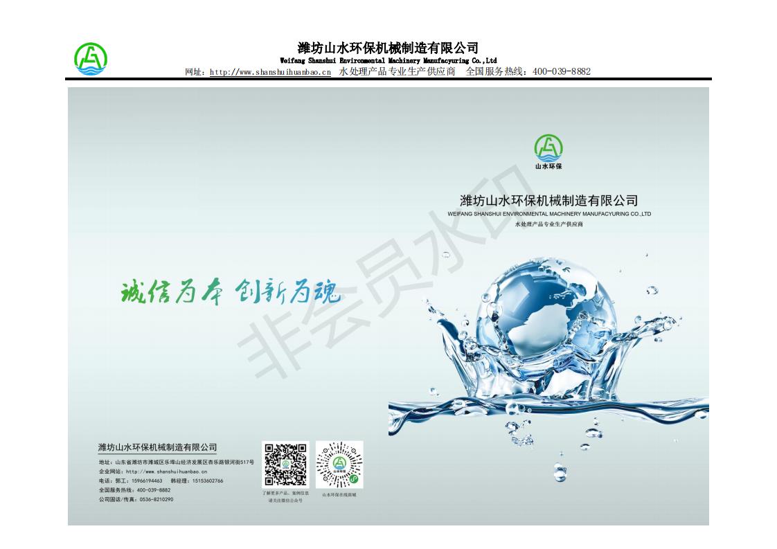 潍坊山水环保机械制造有限公司企业样本