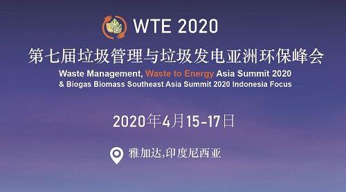 第七届垃圾管理与垃圾发电亚洲雷竞技官网手机版下载峰会