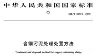 《含銅汙泥處理處置方法》發布 2020年9月1日起施行