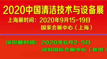2020中国深圳清洁技术与雷竞技官网app展览会