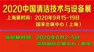 2020中国深圳清洁技术与设备展览会