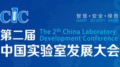 第二届中国实验室发展大会(CLC 2020)
