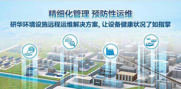 精細化管理 預防性維護_研華環境設施遠程運維解決方案