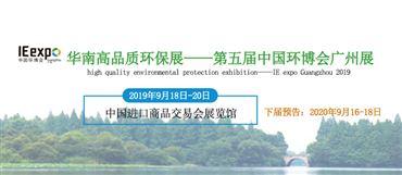 第五屆中國環博會廣州展