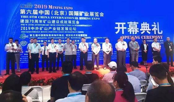 CIME2020共享共贏礦山產業鏈平台