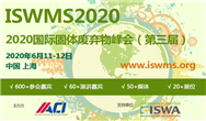 第三届国际固体废弃物峰会将于2020年6月在上海召开