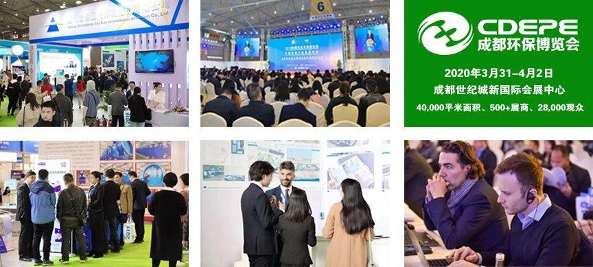 CDEPE成都环保博览会2020年3月蓉城召开,探寻千亿环境监测市场