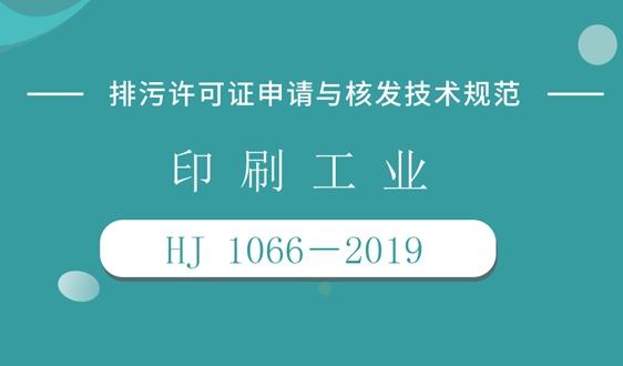 《排污许可证申请与核发技术规范 印刷工业(HJ 1066-2019)》发布