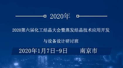 2020第六届化工结晶大会暨蒸发结晶技术应用开发与雷竞技官网app设计研讨班