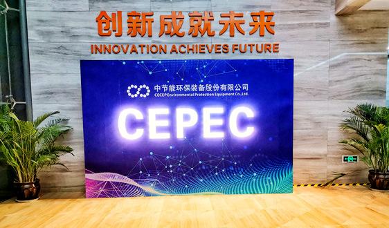 不忘初心,砥砺前行 中环装备以技术创新添彩美丽中国
