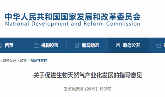 10部门联合发布《关于促进生物天然气产业化发展的指导意见》