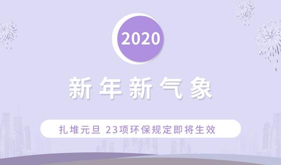 扎堆2020年元旦 23項環保規定即將生效