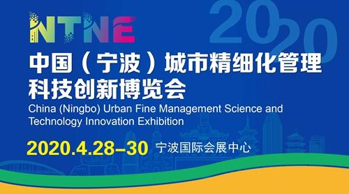 2020中国(宁波)城市精细化管理科技创新博览会