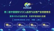 vocs 2020 | 行业用户齐聚峰会 共话先进技术政策指引环境发展未来