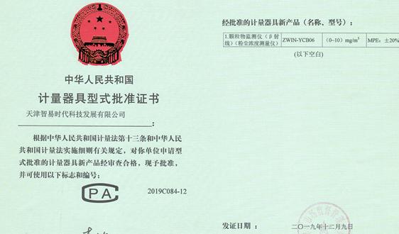 战力再升级,智易时代入手β射线法扬尘监测仪CCEP证书