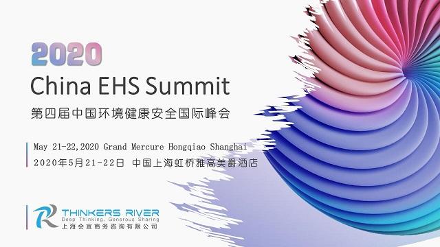 2020年第四届中国环境健康安全(EHS)国际峰会