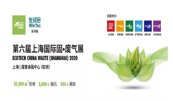 重要通知丨第六届上海国际固●废气展将延期举办