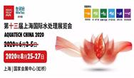 重要通知 | 第十三届上海国际水处理展览会将延期举办!