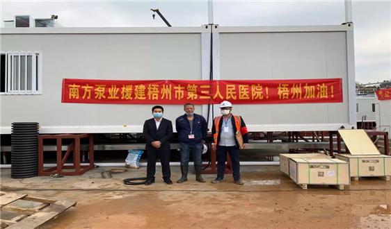 南方泵业助力湖北省妇幼保健院(光谷分院)及梧州市第三人民医院
