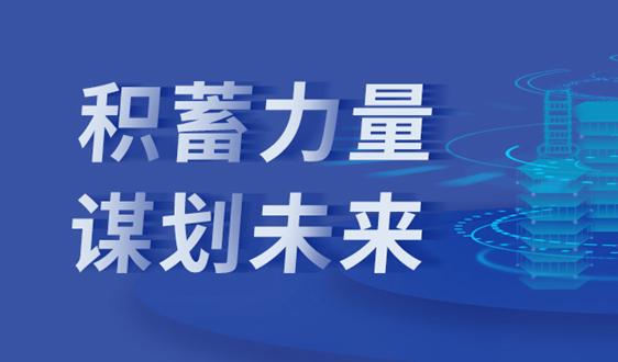 岭南股份中标多个项目,积蓄力量、谋划未来