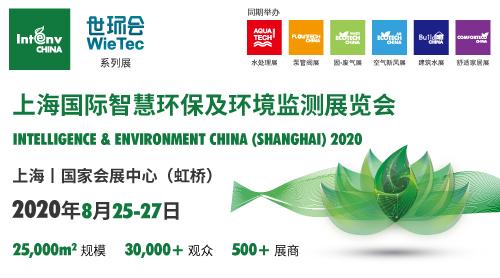 2020上海国际智慧雷竞技官网手机版下载及环境监测展览会