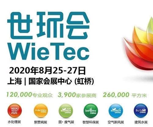 WieTec 2020世环会延期至8月25日