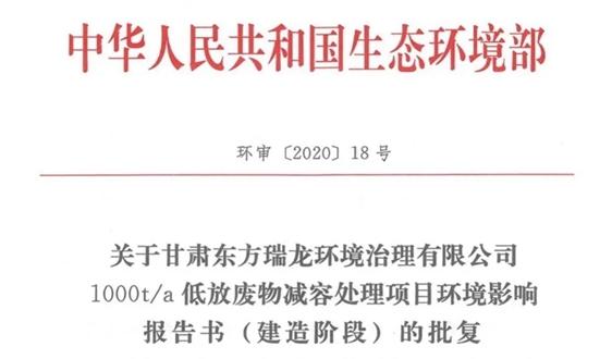 东方园林:等离子体气化熔融处理低放可燃废物示范工程项目获批