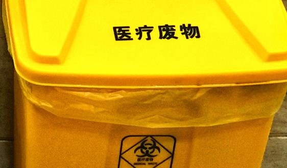 新冠肺炎疫情医疗废物处理处置中的特殊环境管理要求