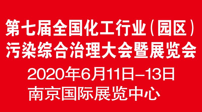 2020全国化工行业(园区)污染综合治理大会暨展览会