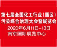 """6月底再聚南京 2020化工污染治理大会带你解锁""""绿色变身"""""""
