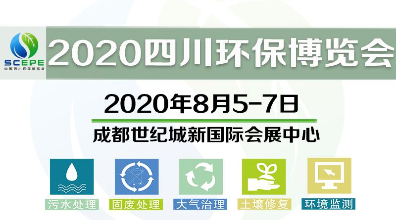 2020中國四川環保博覽會
