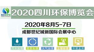 2020中国四川雷竞技官网手机版下载博览会